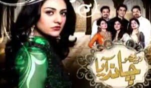 Dekho Chand Aaya Episode 1 by Geo Tv