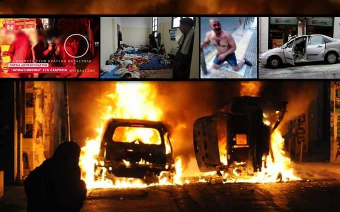 Εμπαίζει τον λαό η κυβέρνηση Σύριζα: Κανένα πρόβλημα εγκληματικότητας στα Εξάρχεια (!)
