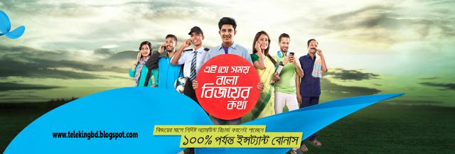 Grameenphone Up-to 100% Instant Bonus Offer
