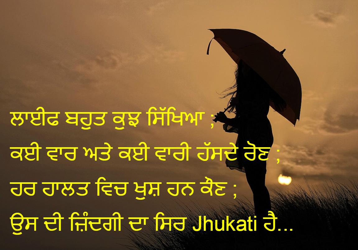 Sad Quotes In Punjabi Font For Gallery for gt punjabi sad shayari in font