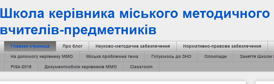 Школа ММО