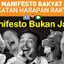 Manifesto Rakyat ... Ulang Tayang WAYANG KULIT PORNO Dengan Barisan Pelakon CHINA DOLL Baru