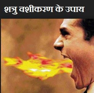 शत्रु को अपने वश में करने का उपाय , शत्रु वशीकरण , shatru vashikaran ke totke,