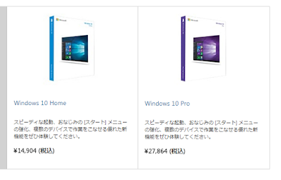 Microsoft Store におけるWindows 10 HomeとWindows 10 Proの価格