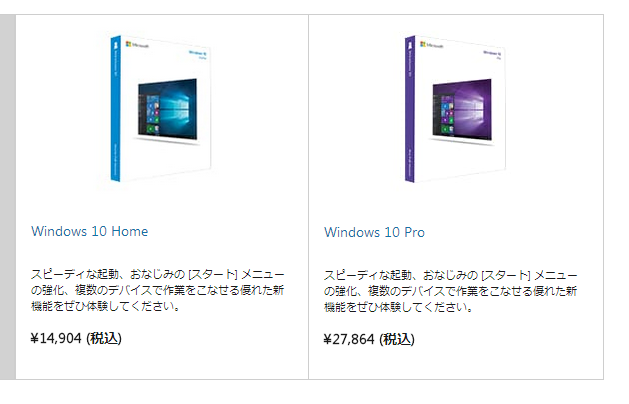 Microsoft Store におけるWindows 10 HomeとWindows 10 Proの価格