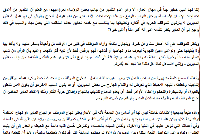 الخلل بين الرؤساء والمرؤسين د.هيام عزمى النجار