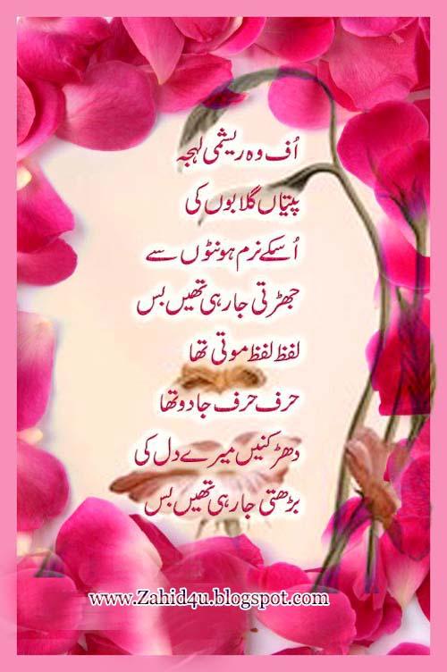 Urdu Design poetry