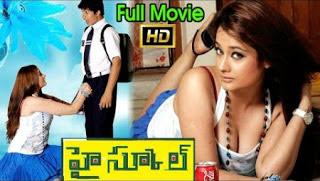 18+ High School (2015) Telugu Hot Movie DVDRip 400MB Download