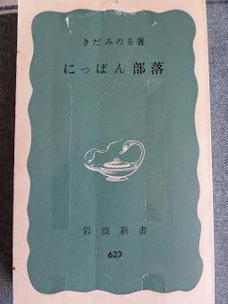 「随方毘尼」の間違いやすい視点・・・「にっぽん部落」(きだ みのる著 岩波書店1967年)を読む