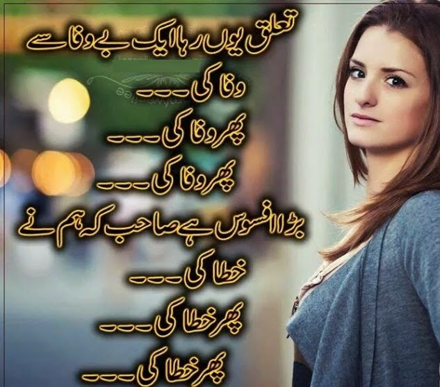 Taalluq uoon raha aik be-wafa se wafa ki - phir wafa ki phir wafa ki - Sad Poetry