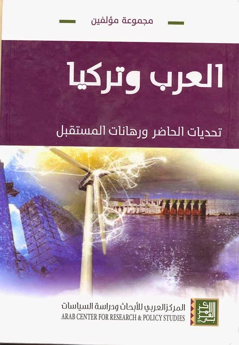 العرب وتركيا: تحديات الحاضر ورهانات المستقبل - مجموعة مؤلفين pdf