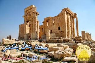 معبد بعل بتدمر