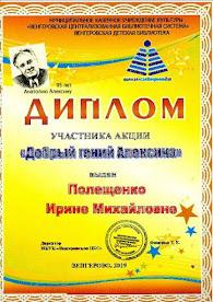 "АКЦИЯ ""ДОБРЫЙ ГЕНИЙ АЛЕКСИНА"""