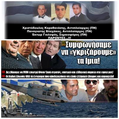 (VIDEO) Κίναρος - δηλ. Ίμια 2...οι Τούρκοι σκότωσαν άλλους τρεις πιλότους μας...