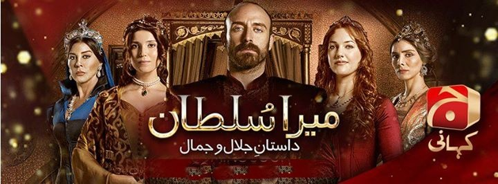 Mera Sultan By Geo Kahani Season 1 Story