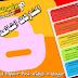 Add Colored Popular Post Widget In blogger اضافة المشاركات الشائعة الملونه الى بلوجر