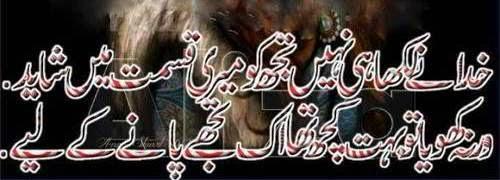Kismat Top SMS Shayari In urdu 2014