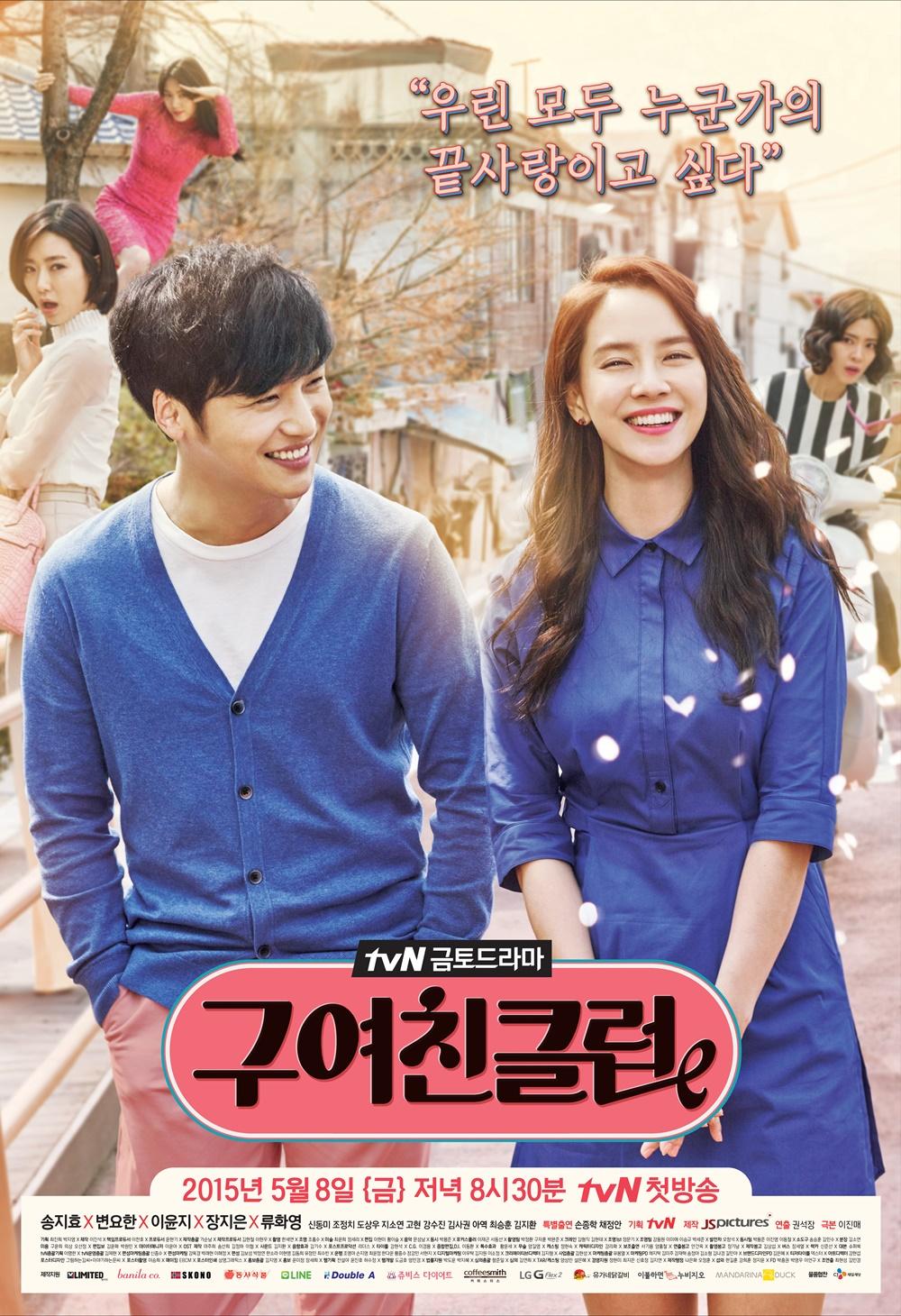 Jual Dvd Drama Korea Jual Dvd Drama Korea Ex Girlfriend Club