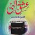 Ishaq-E Illahi Pdf Urdu Book By Maulana Zulfiqar Ahmad