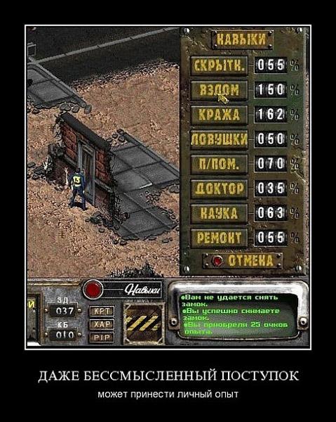 Fallout 2 как отремонтировать реактор