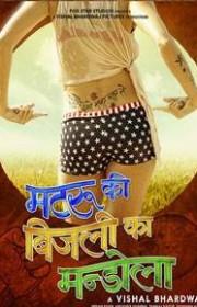 Ver Matru ki Bijlee ka Mandola (2013) Online