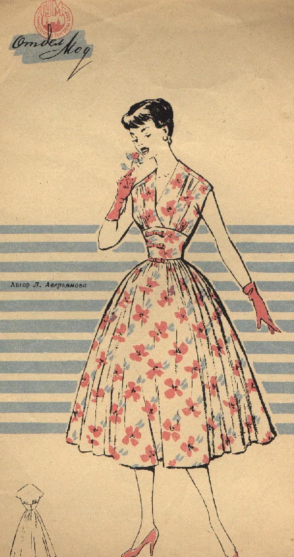 Мода 50 х годов платья ретро