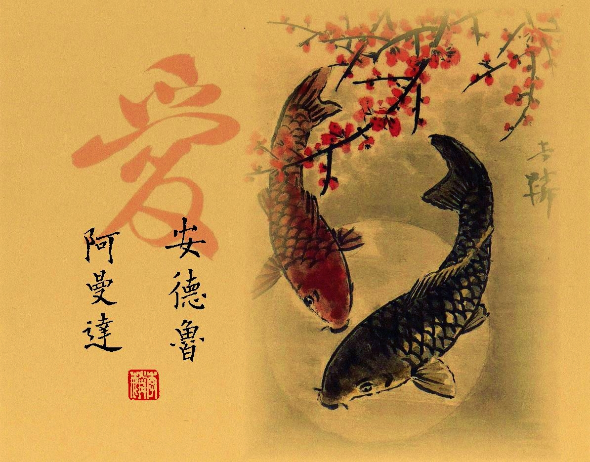 El ideograma de tao extractos del dao de jing o for Japanese koi fish names