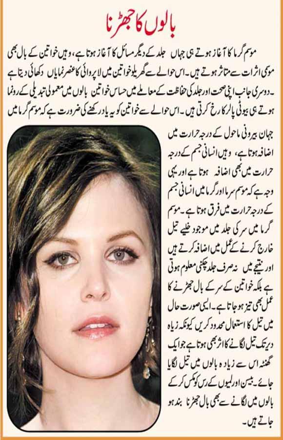 beauty tips in urdu for hair fall