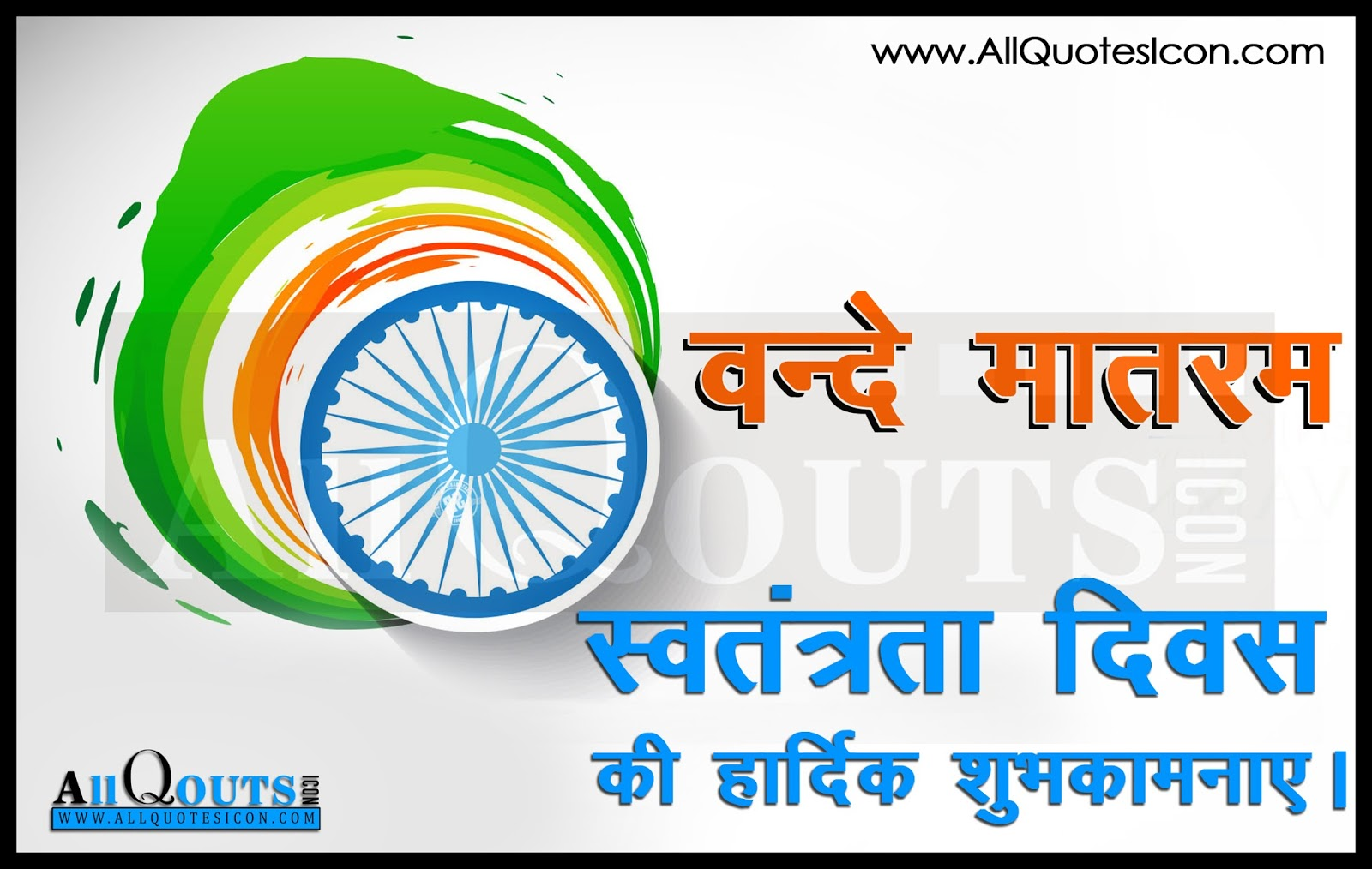 Marvelous Hindi Independence Day Quotes Images Motivation Inspiration Thoughts