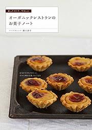 このたび、アワーズダイニングのお菓子のレシピ本 『あったかくて、やさしい オーガニックレストランのお菓子ノート』が、日本文芸社さんより発行されました。