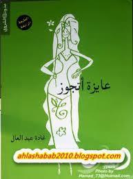 تحميل الكتاب الكوميدي عايزة أتجوز للكاتبة غادة عبدالعال