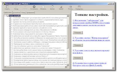 Полезные советы для Windows 7. Тонкие настройки.