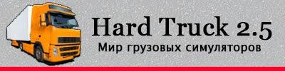 Hard Truck 2,5