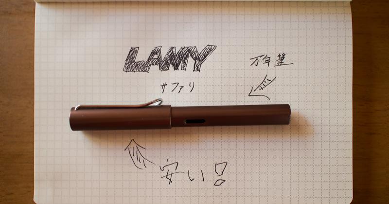 やっぱり万年筆で書くと気分が違うな!LAMY safariを紹介します。