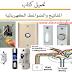 كتاب المفاتيح والضواغط الكهربائية Book of Switches electric.pdf
