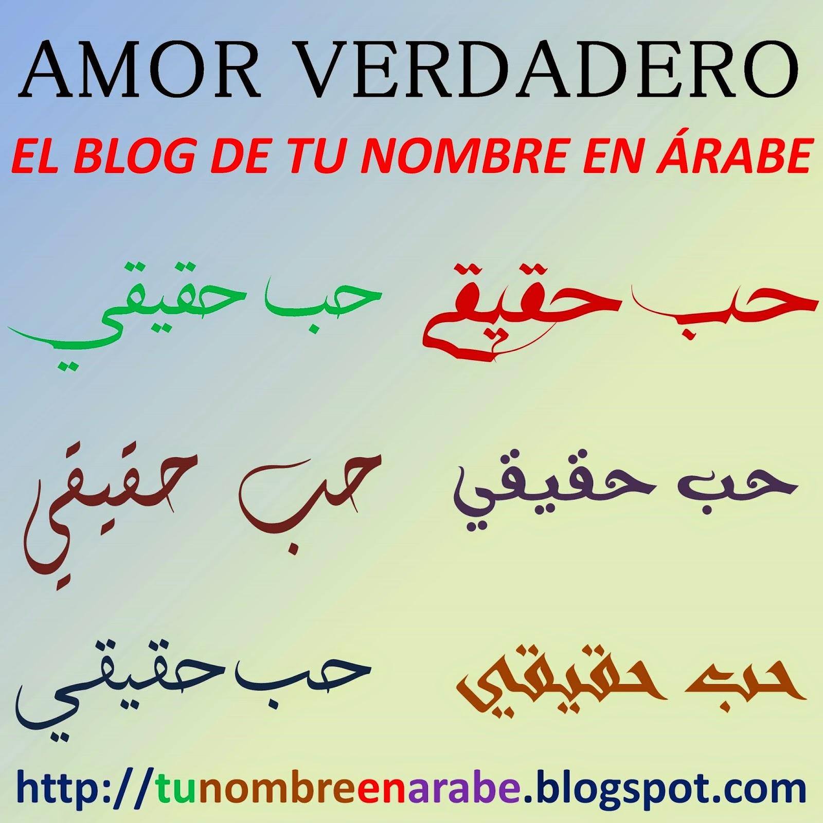 frases de amor en arabe