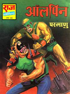 ALPIN (Parmanu Hindi Comic)