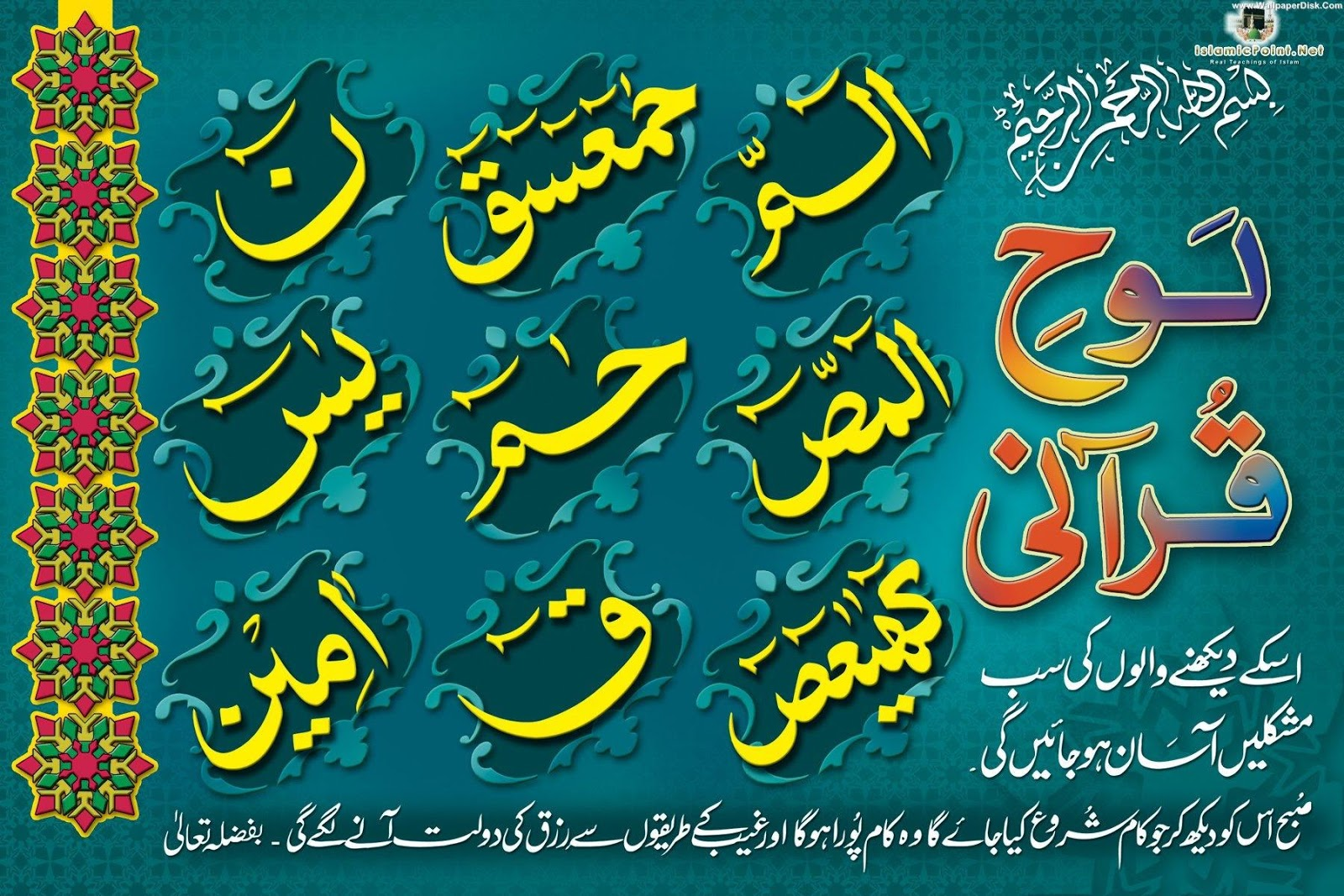 Read and download islamic dua and qurani wazaif lohe e for Bathroom jane ki dua