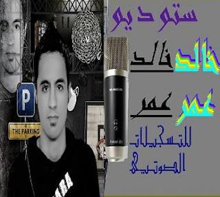 تحميل اغنية محمد عادل الحلو اللى ساكن جارى mp3