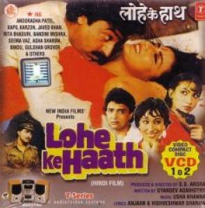 Lohe Ke Haath (1990)