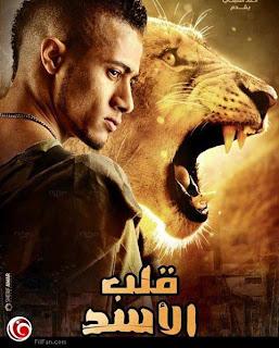 فيلم قلب الاسد فيلم عيد الفطر 2013