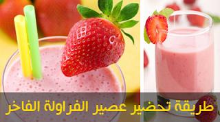 طريقة تحضير عصير الفراولة