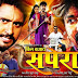 Bin Bajawa Sapera Bhojpuri Film