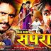 Bin Bajawa Sapera Bhojpuri Film