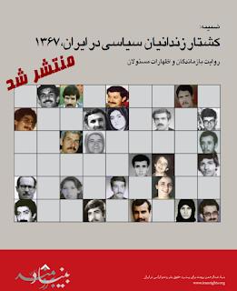http://www.iranrights.org/