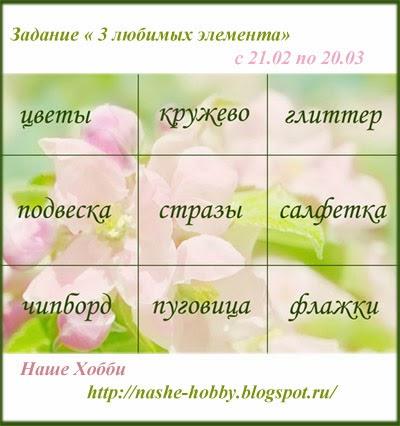 http://nashe-hobby.blogspot.ru/2014/02/3.html
