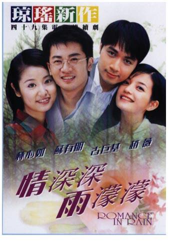 Tân Dòng Sông Ly Biệt - Qing Shen Shen Yu... (2001)