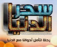 تحميل اغنية تتر برنامج سحر الدنيا Mp3