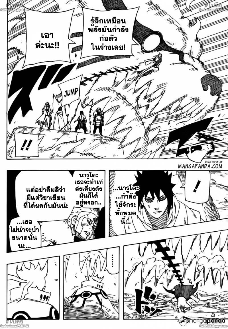 002 Naruto 645   พลังทั้งสอง...!!