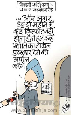 Pakistan Cartoon, gilani, zardari cartoon, manmohan singh cartoon, sarc summit, Terrorism Cartoon, indian political cartoon